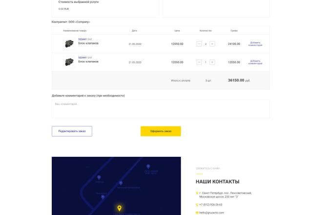 Дизайн любой страницы сайта + бонусы 4 - kwork.ru