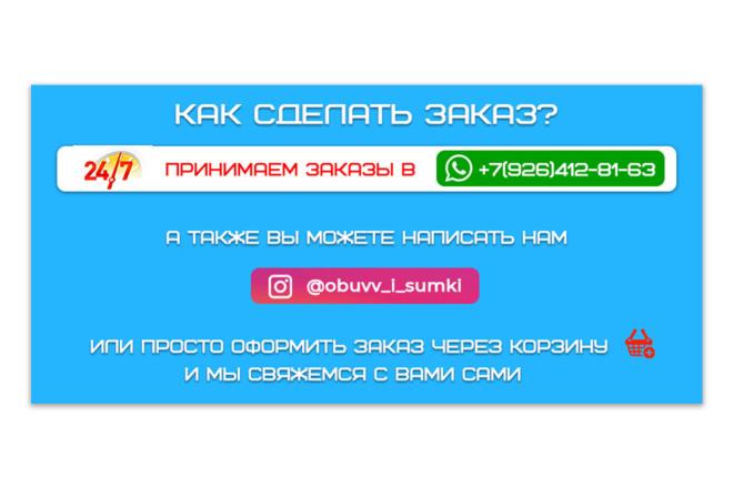 Баннер статичный 2 - kwork.ru