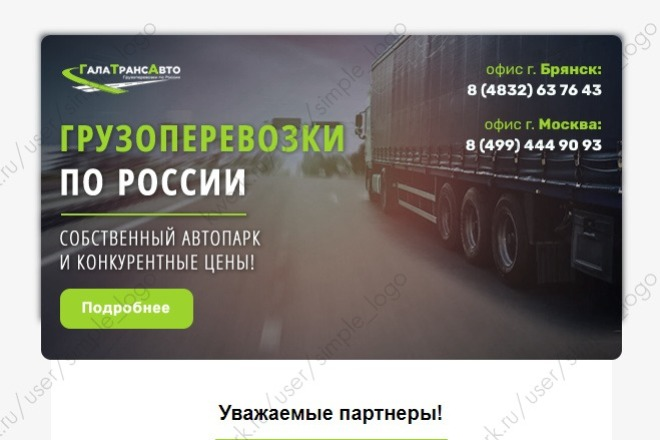 Html-письмо для E-mail рассылки 45 - kwork.ru