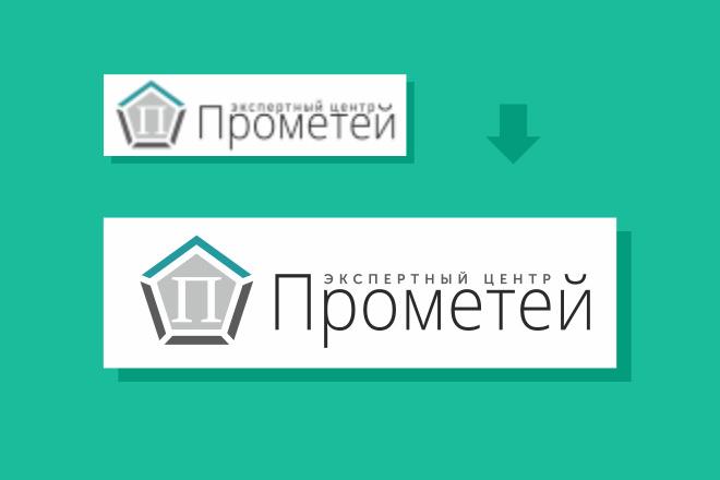 Преобразую в вектор растровое изображение любой сложности 12 - kwork.ru