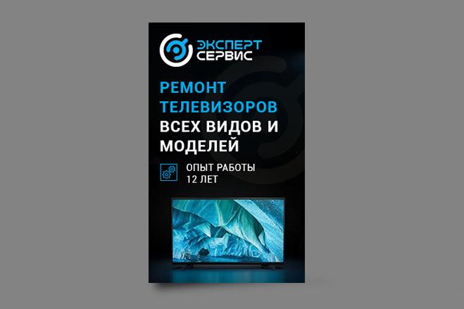 Рекламный Gif баннер 3 - kwork.ru