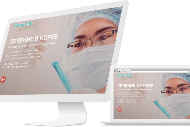 Разработаю Landing Page - одностраничный сайт визитка на CMS WordPress 3 - kwork.ru