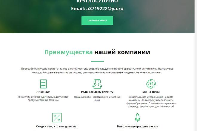 Разработка Landing page LPmotor 1 - kwork.ru
