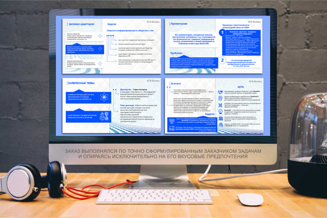 Дизайн Бизнес Презентаций 10 - kwork.ru
