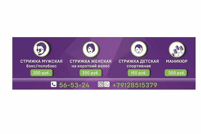 Дизайн для наружной рекламы 148 - kwork.ru