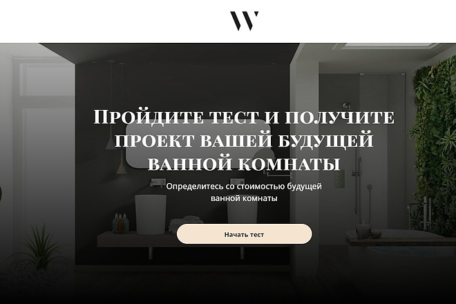Квиз-лендинг под ключ 30 - kwork.ru