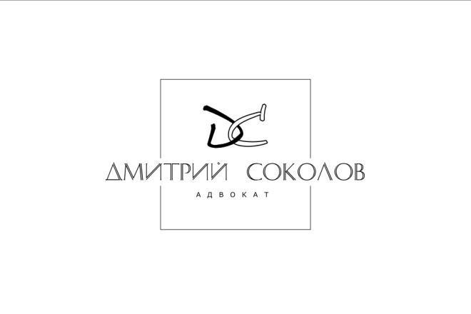Сделаю стильный именной логотип 198 - kwork.ru