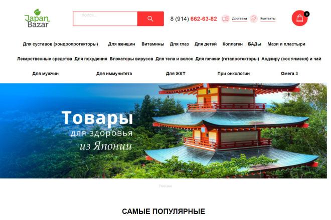 Недорого, доработаю или внесу изменения в ваш сайт, лендинг 6 - kwork.ru
