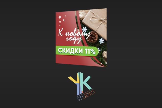 Продающие баннеры для вашего товара, услуги 35 - kwork.ru
