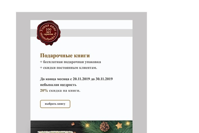 Дизайн и верстка e-mail писем для рассылки 7 - kwork.ru
