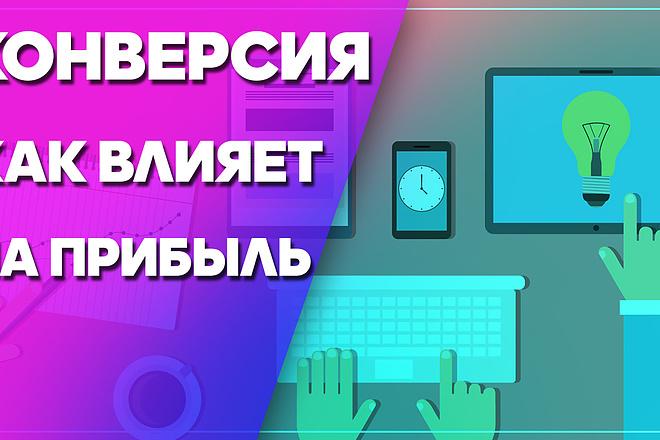 Креативные превью картинки для ваших видео в YouTube 64 - kwork.ru