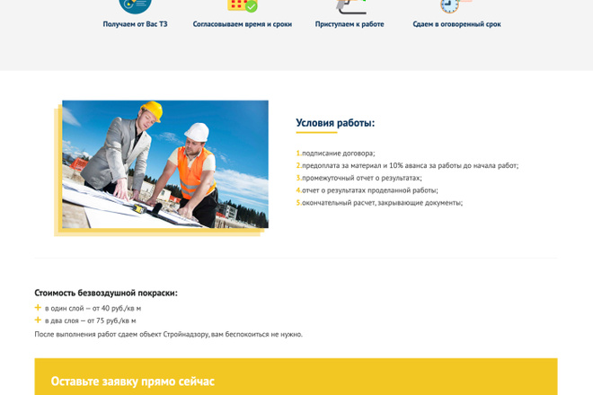 Сайт под ключ. Landing Page. Backend 12 - kwork.ru