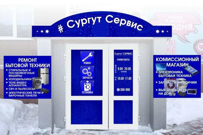 Наружная реклама 24 - kwork.ru
