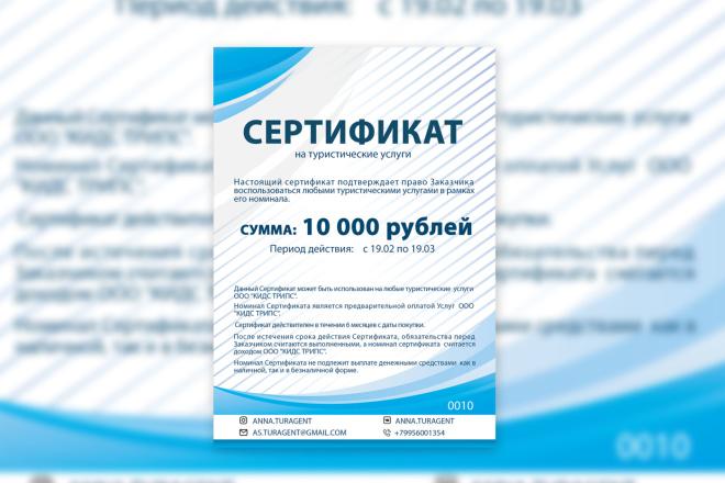 Разработаю дизайн афиши, плаката 7 - kwork.ru