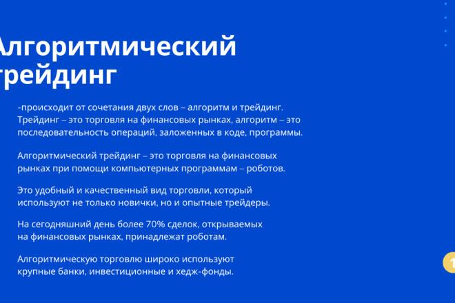Стильный дизайн презентации 127 - kwork.ru