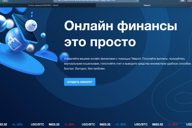 Вёрстка сайтов по доступной цене 11 - kwork.ru