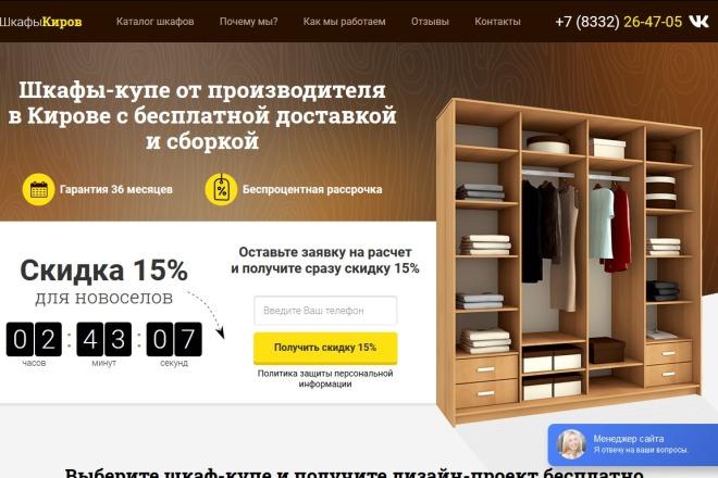 Скопирую любой сайт в html формат 1 - kwork.ru