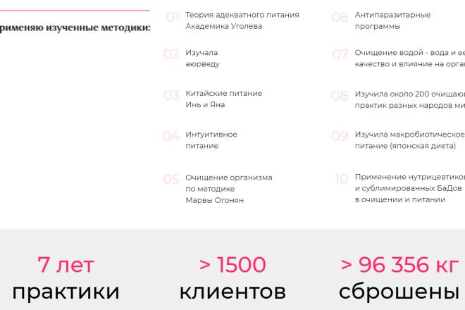 Создание сайта - Landing Page на Тильде 177 - kwork.ru