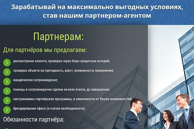 Вёрстка сайтов по доступной цене 112 - kwork.ru