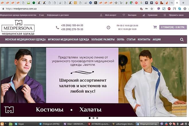 Создам интернет-магазин 3 - kwork.ru