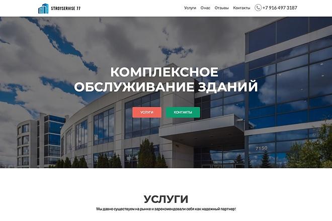 Создание одностраничника на Wordpress 20 - kwork.ru