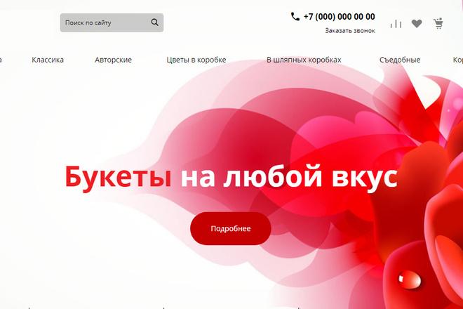 Интернет-магазин на Битрикс 5 - kwork.ru