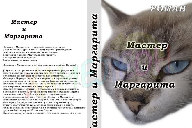 Создам обложку для книги 1 - kwork.ru