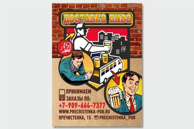 Ваша красивая листовка и флаер 2 - kwork.ru