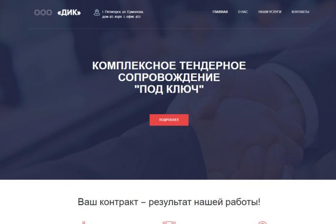 Скопирую Landing Page, Одностраничный сайт 94 - kwork.ru