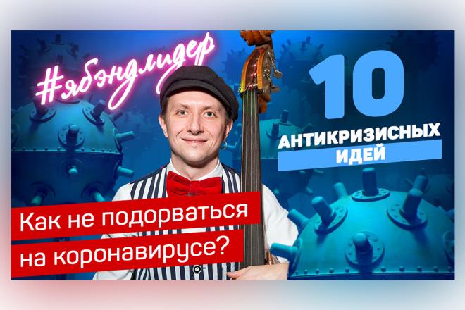 Сделаю превью для видеролика на YouTube 34 - kwork.ru