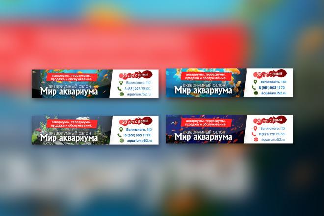 Создам хороший баннер для интернета 11 - kwork.ru