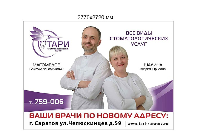 Широкоформатный баннер, качественно и быстро 10 - kwork.ru