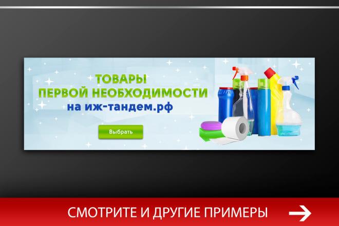 Баннер, который продаст. Креатив для соцсетей и сайтов. Идеи + 52 - kwork.ru