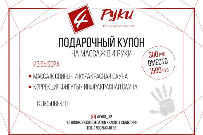 Дизайн флаеров, листовок 2 - kwork.ru
