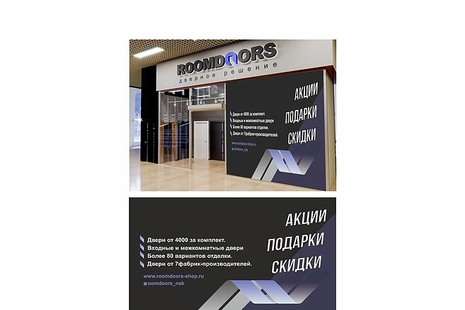 Дизайн для наружной рекламы 155 - kwork.ru