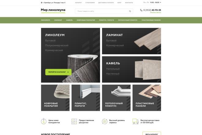 Верстка страницы сайта под CMS MODX 1 - kwork.ru