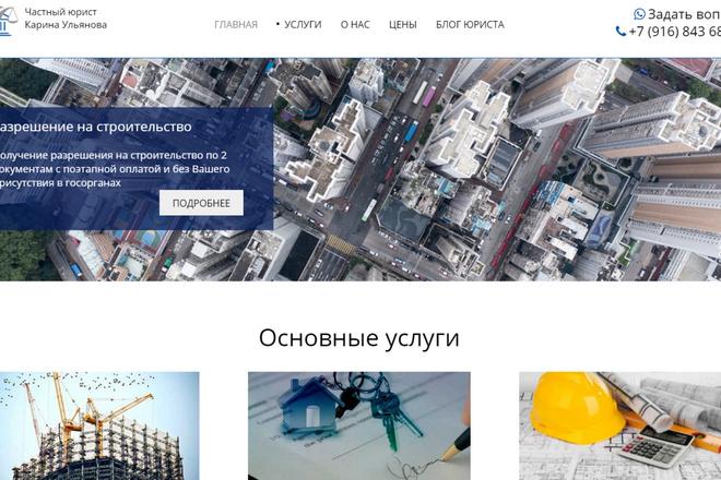 Создам простой сайт на Joomla 3 или Wordpress под ключ 6 - kwork.ru