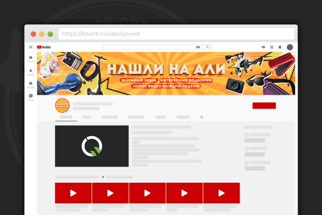 Сделаю оформление канала YouTube 23 - kwork.ru