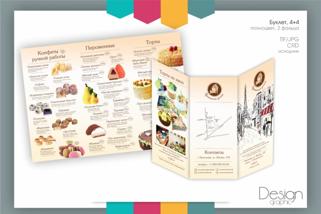 Создание макета буклета 31 - kwork.ru