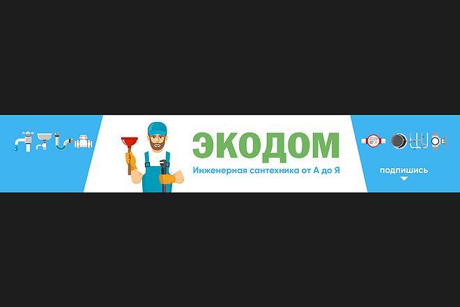 Оформление youtube канала 81 - kwork.ru