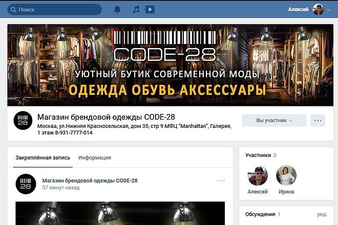 Оформлю группу ВК - обложка, баннер, аватар, установка 72 - kwork.ru