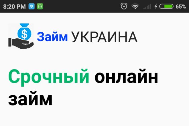 Создам Android приложение. Качественное и с гарантией 17 - kwork.ru
