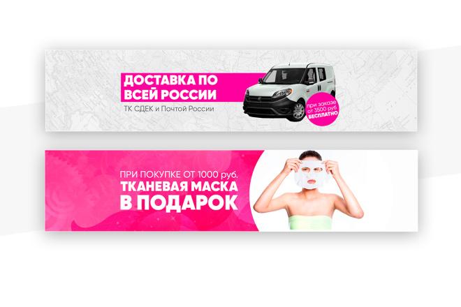 2 баннера для сайта 63 - kwork.ru