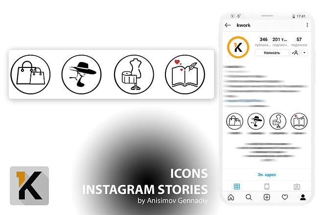 8 потрясающих иконок для вечных сторис инстаграм 83 - kwork.ru