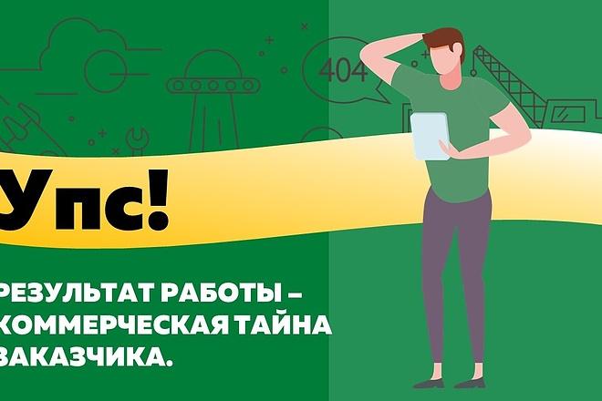 Создам инфографику 9 - kwork.ru