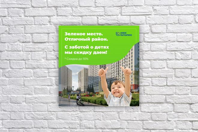 Дизайн баннера 17 - kwork.ru