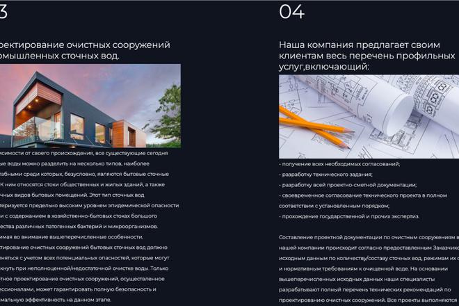 Сверстаю сайт по любому макету 90 - kwork.ru