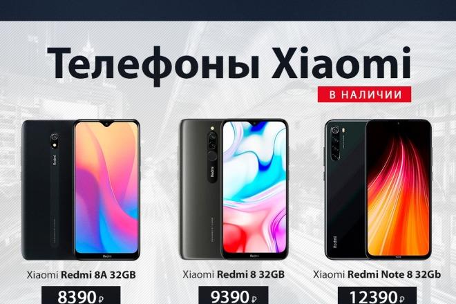 Сделаю 1 баннер статичный для интернета 6 - kwork.ru