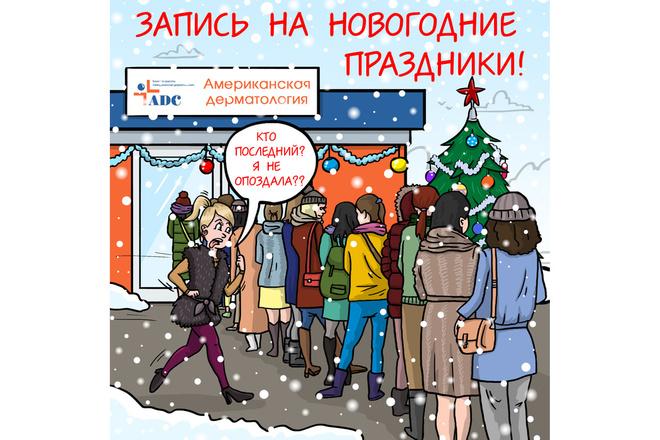 Нарисую для Вас иллюстрации в жанре карикатуры 65 - kwork.ru