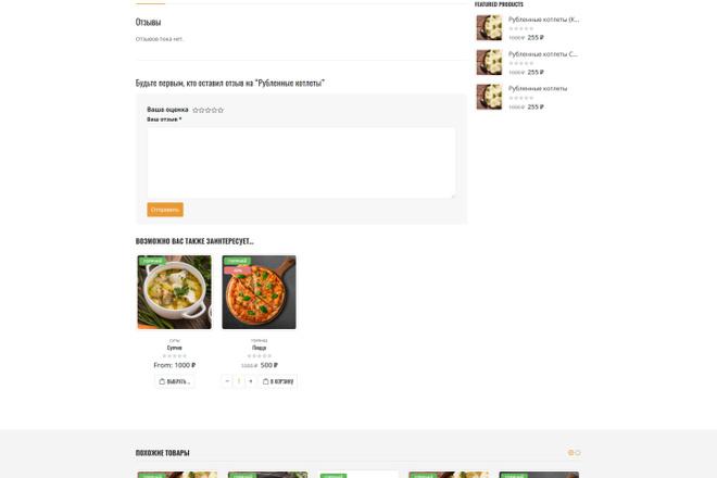 Уникальный дизайн сайта для вас. Интернет магазины и другие сайты 119 - kwork.ru